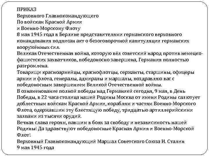 ПРИКАЗ Верховного Главнокомандующего По войскам Красной Армии и Военно-Морскому Флоту 8 мая 1945 года