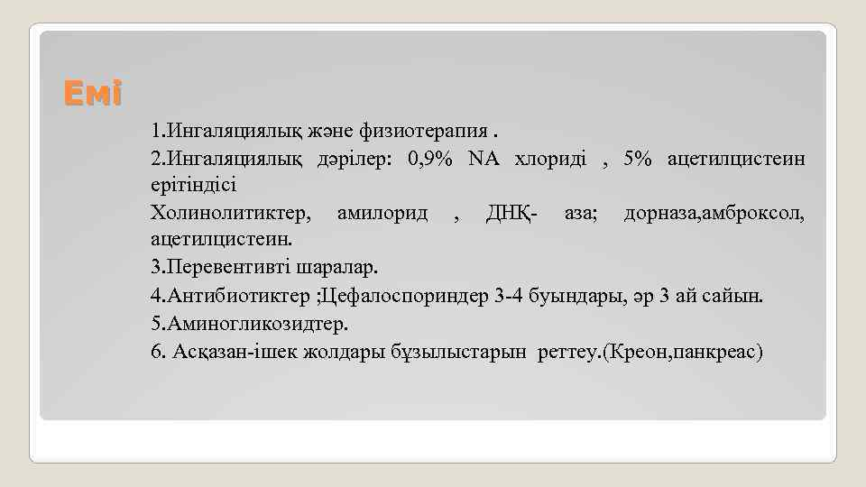 Емі 1. Ингаляциялық және физиотерапия. 2. Ингаляциялық дәрілер: 0, 9% NA хлориді , 5%
