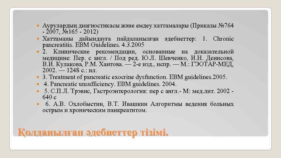 Аурулардың диагностикасы және емдеу хаттамалары (Приказы № 764 - 2007, № 165 -