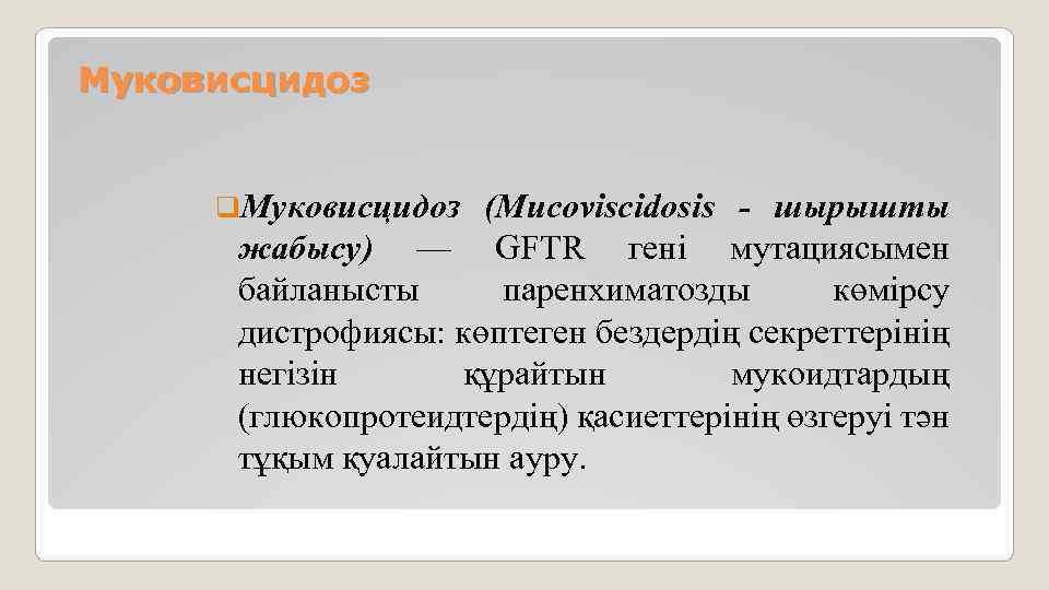 Муковисцидоз q. Муковисцидоз (Мuсоviscidosis - шырышты жабысу) — GFTR гені мутациясымен байланысты паренхиматозды көмірсу