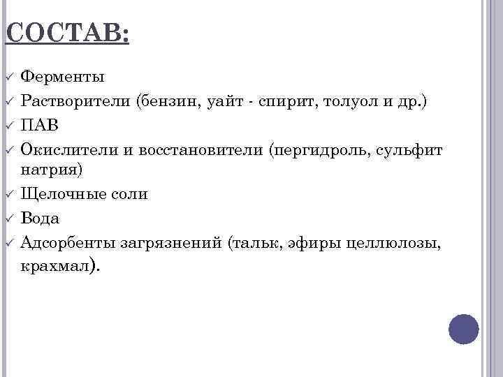 СОСТАВ: ü ü ü ü Ферменты Растворители (бензин, уайт - спирит, толуол и др.