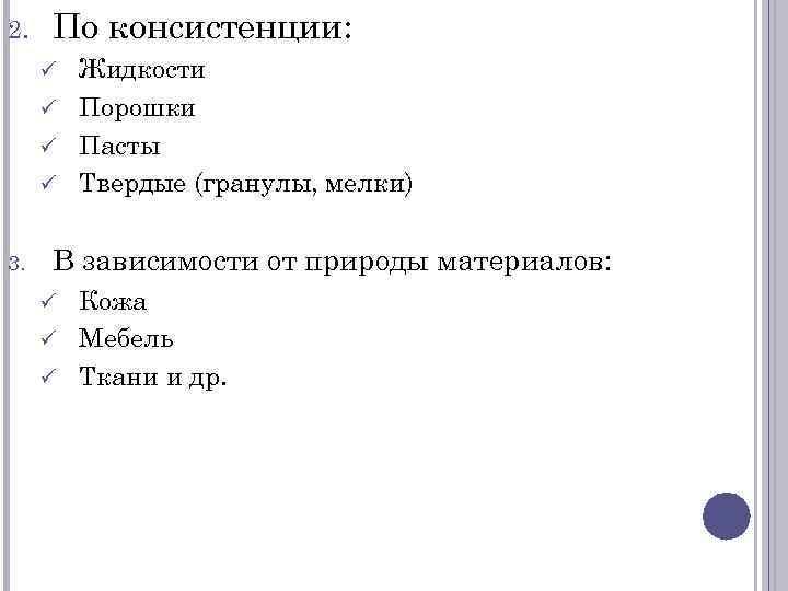 2. По консистенции: Жидкости ü Порошки ü Пасты ü Твердые (гранулы, мелки) ü 3.