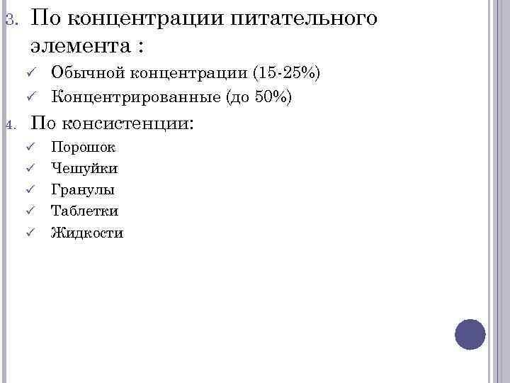 3. По концентрации питательного элемента : Обычной концентрации (15 -25%) ü Концентрированные (до 50%)