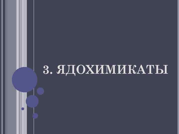 3. ЯДОХИМИКАТЫ