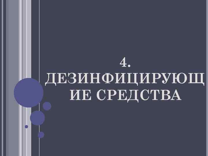 4. ДЕЗИНФИЦИРУЮЩ ИЕ СРЕДСТВА
