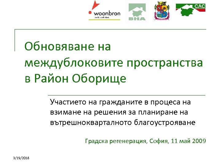 Обновяване на междублоковите пространства в Район Оборище Участието на гражданите в процеса на взимане