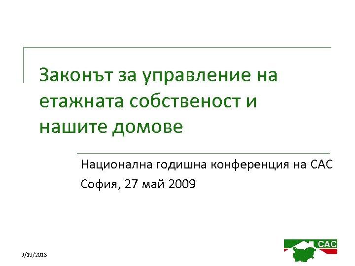 Законът за управление на етажната собственост и нашите домове Национална годишна конференция на САС