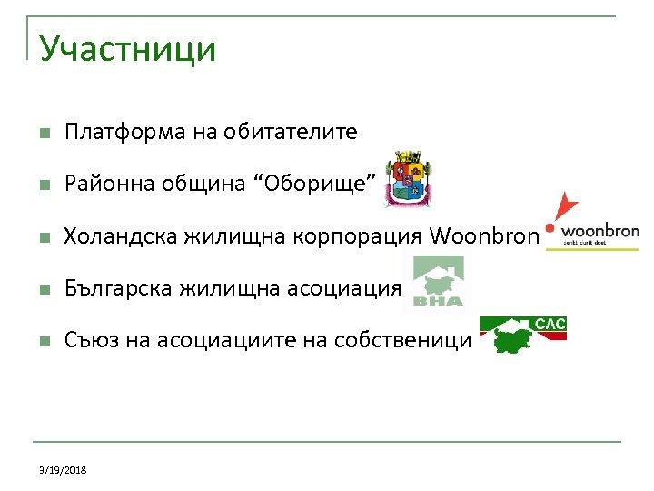 """Участници n Платформа на обитателите n Районна община """"Оборище"""" n Холандска жилищна корпорация Woonbron"""