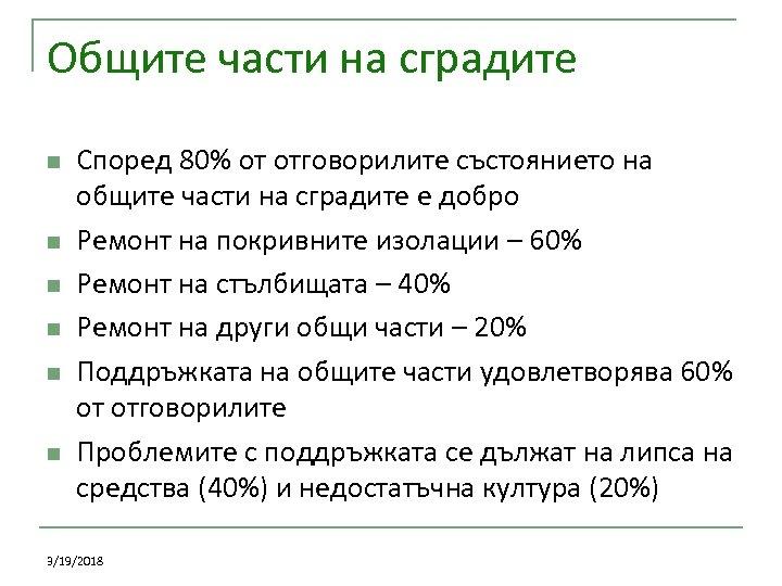 Общите части на сградите n n n Според 80% от отговорилите състоянието на общите