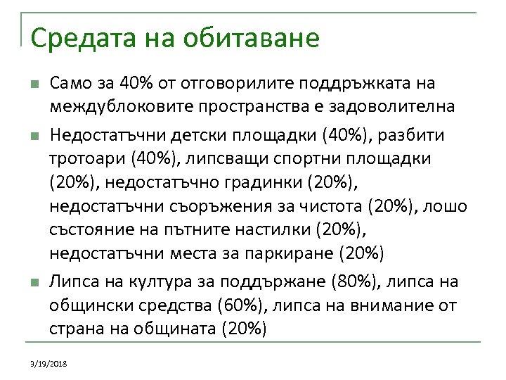 Средата на обитаване n n n Само за 40% от отговорилите поддръжката на междублоковите