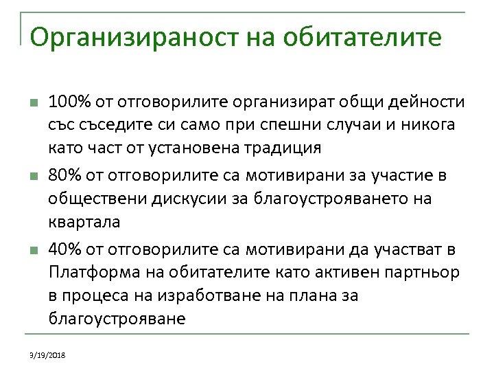 Организираност на обитателите n n n 100% от отговорилите организират общи дейности съседите си