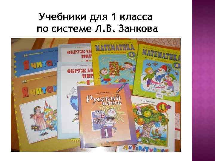 Учебники для 1 класса по системе Л. В. Занкова