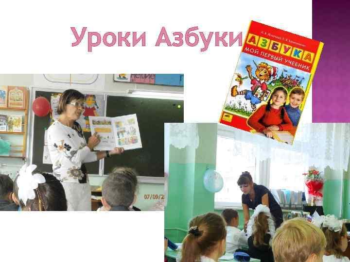 Уроки Азбуки