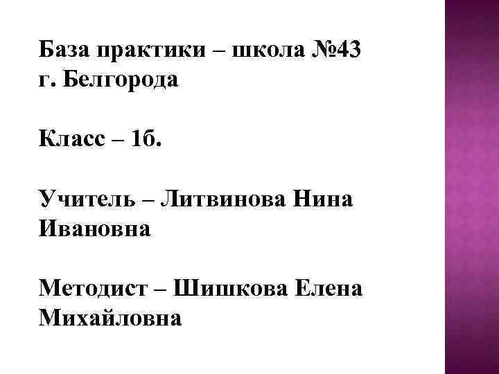 База практики – школа № 43 г. Белгорода Класс – 1 б. Учитель –