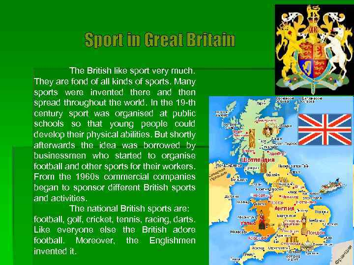 Sport in Great Britain The British like sport very much. They are fond of