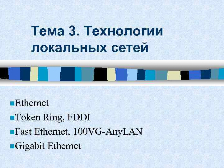 Тема 3. Технологии локальных сетей n. Ethernet n. Token Ring, FDDI n. Fast Ethernet,