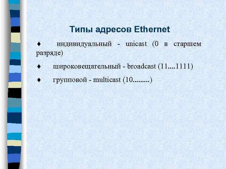 Типы адресов Ethernet ¨ индивидуальный - unicast (0 в старшем разряде) ¨ широковещательный -