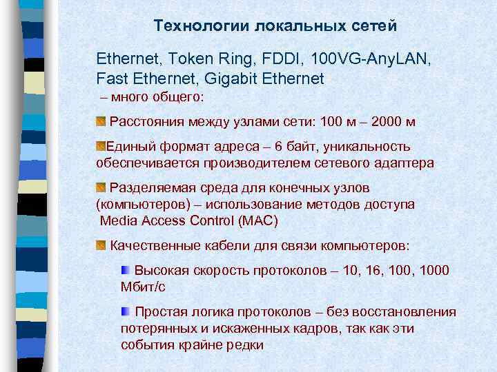Технологии локальных сетей Ethernet, Token Ring, FDDI, 100 VG-Any. LAN, Fast Ethernet, Gigabit Ethernet