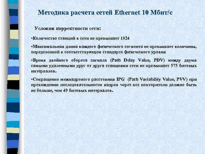 Методика расчета сетей Ethernet 10 Мбит/c Условия корректности сети: • Количество станций в сети