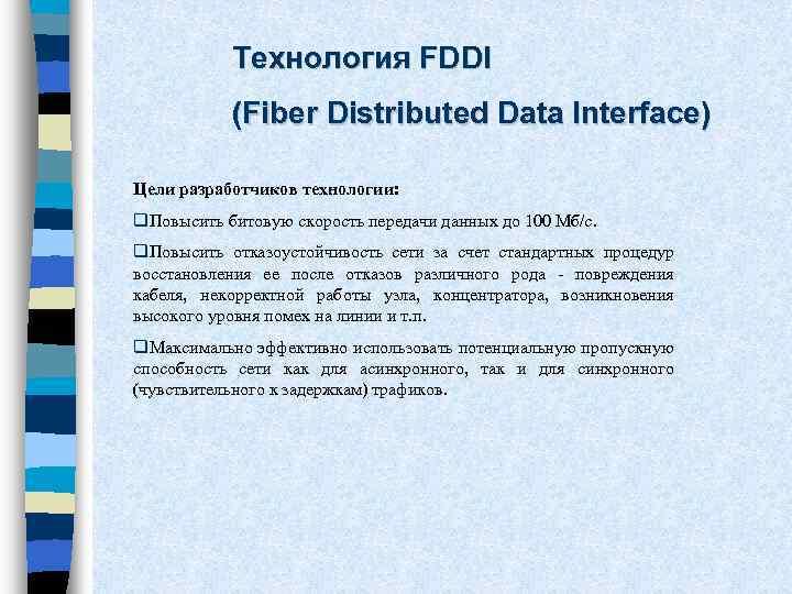 Технология FDDI (Fiber Distributed Data Interface) Цели разработчиков технологии: q. Повысить битовую скорость передачи