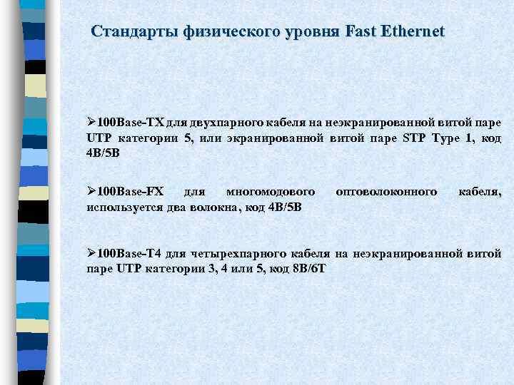 Стандарты физического уровня Fast Ethernet Ø 100 Base-TX для двухпарного кабеля на неэкранированной витой