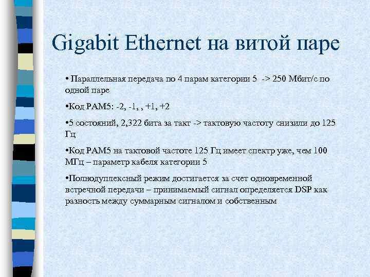 Gigabit Ethernet на витой паре • Параллельная передача по 4 парам категории 5 ->