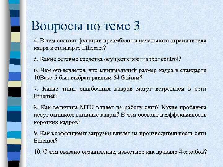 Вопросы по теме 3 4. В чем состоят функции преамбулы и начального ограничителя кадра
