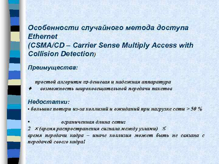 Особенности случайного метода доступа Ethernet (CSMA/CD – Carrier Sense Multiply Access with Collision Detection)