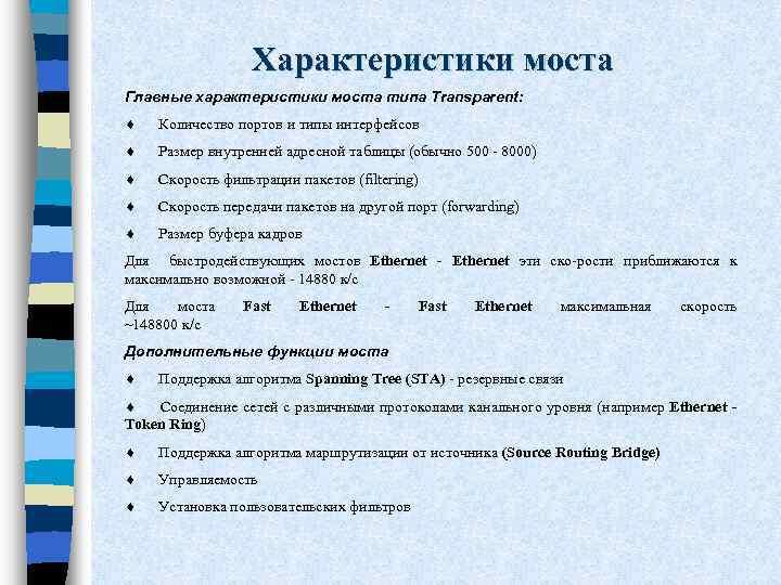 Характеристики моста Главные характеристики моста типа Transparent: ¨ Количество портов и типы интерфейсов ¨