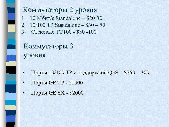 Коммутаторы 2 уровня 1. 10 Мбит/с Standalone – $20 -30 2. 10/100 TP Standalone