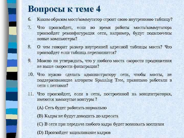 Вопросы к теме 4 6. Каким образом мост/коммутатор строит свою внутреннюю таблицу? 7. Что