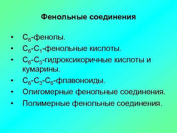 Фенольные соединения • • • С 6 -фенолы. С 6 -С 1 -фенольные кислоты.