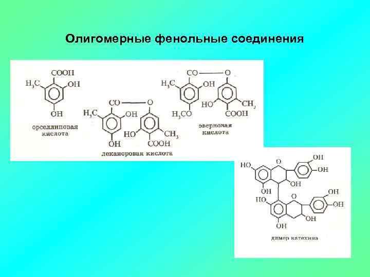 Олигомерные фенольные соединения