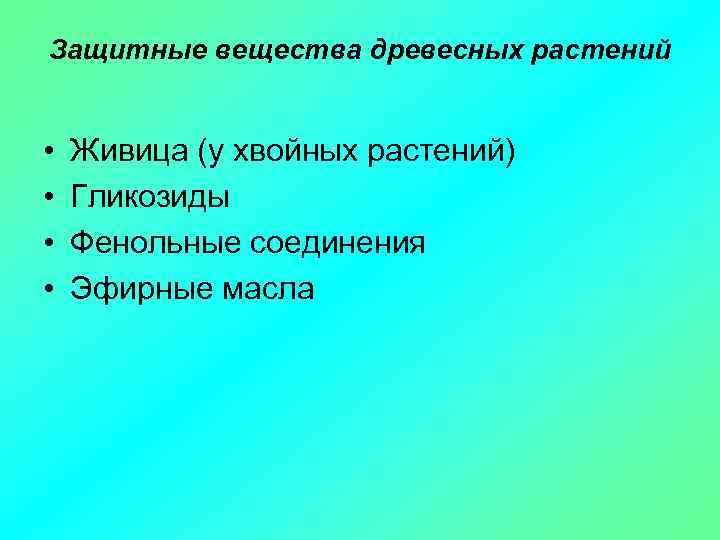 Защитные вещества древесных растений • • Живица (у хвойных растений) Гликозиды Фенольные соединения Эфирные