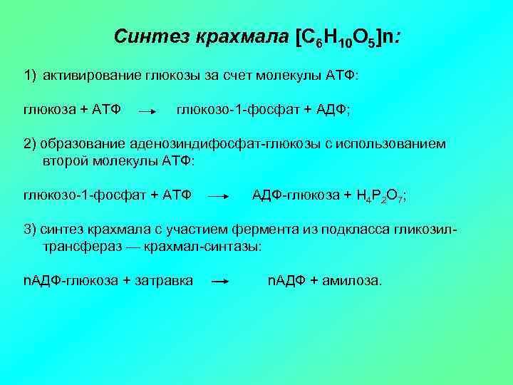 Синтез крахмала [С 6 H 10 O 5]n: 1) активирование глюкозы за счет молекулы
