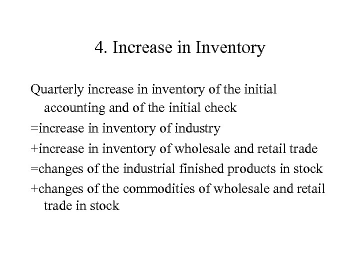 4. Increase in Inventory Quarterly increase in inventory of the initial accounting and of