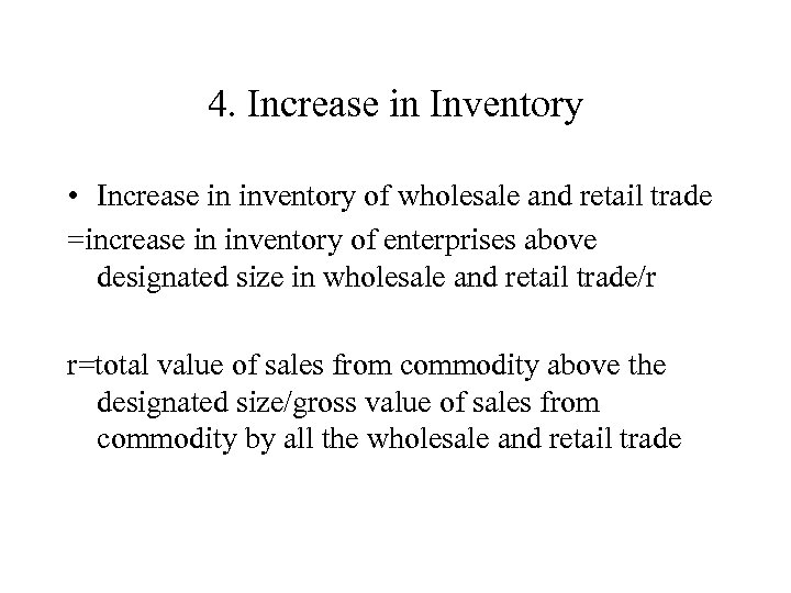 4. Increase in Inventory • Increase in inventory of wholesale and retail trade =increase
