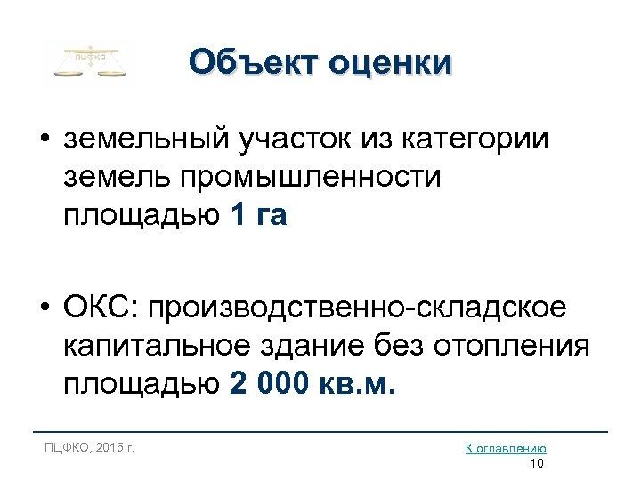 Объект оценки • земельный участок из категории земель промышленности площадью 1 га • ОКС: