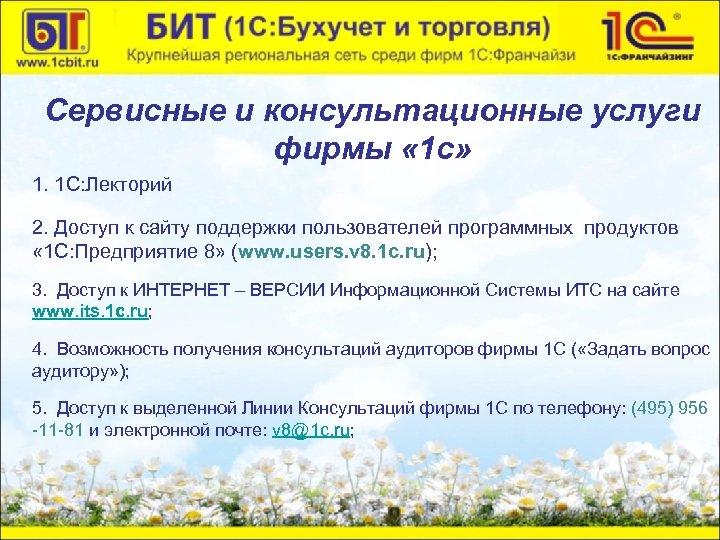 Сервисные и консультационные услуги фирмы « 1 с» 1. 1 С: Лекторий 2. Доступ