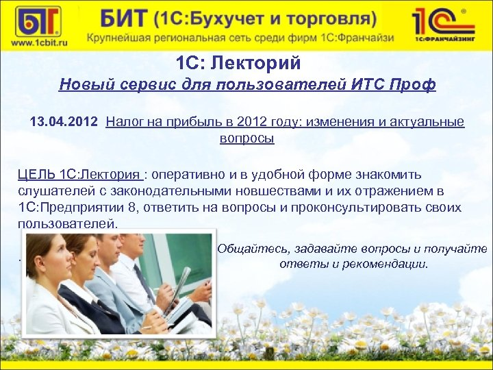 1 С: Лекторий Новый сервис для пользователей ИТС Проф 13. 04. 2012 Налог на