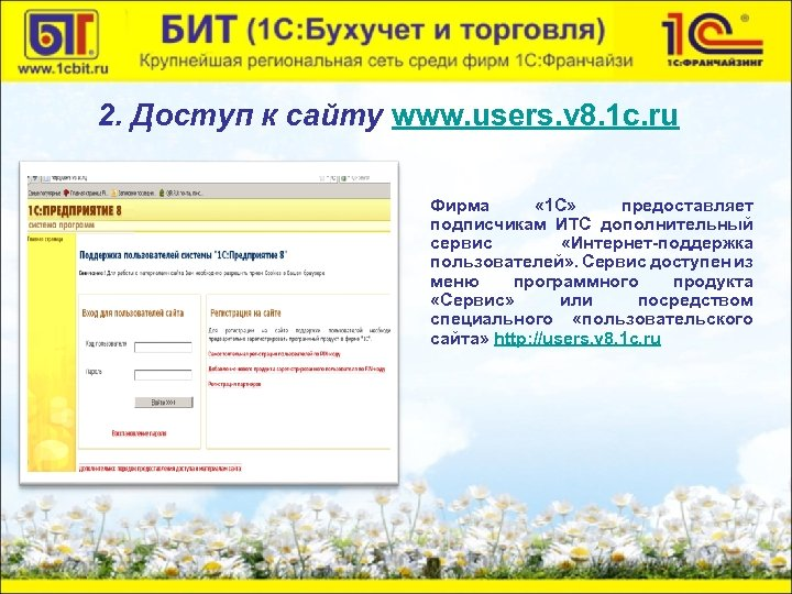 2. Доступ к сайту www. users. v 8. 1 c. ru Фирма « 1