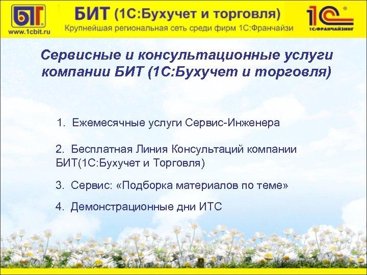 Сервисные и консультационные услуги компании БИТ (1 С: Бухучет и торговля) 1. Ежемесячные услуги