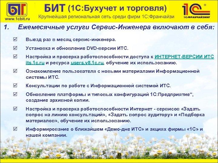 1. Ежемесячные услуги Сервис-Инженера включают в себя: þ Выезд раз в месяц сервис-инженера. þ