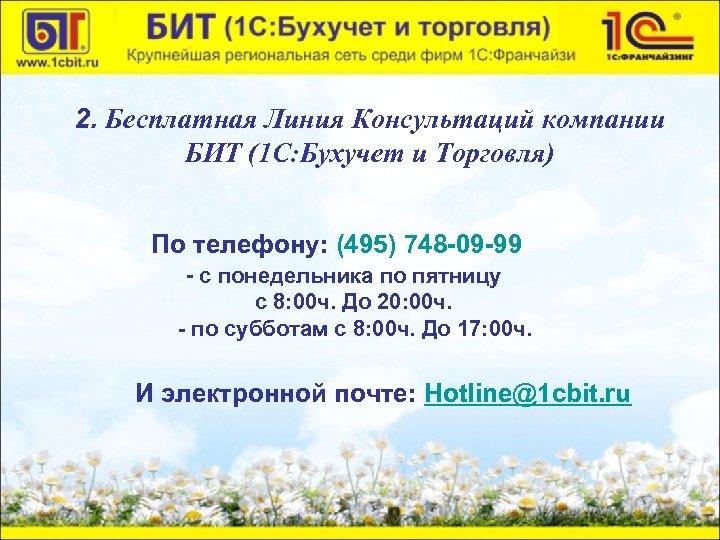 2. Бесплатная Линия Консультаций компании БИТ (1 С: Бухучет и Торговля) По телефону: (495)