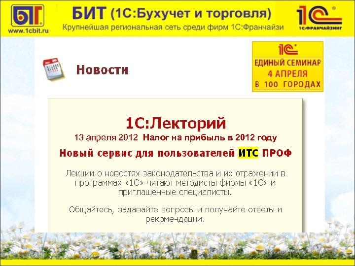 13 апреля 2012 Налог на прибыль в 2012 году