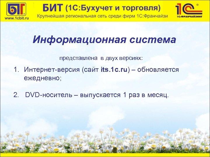Информационная система представлена в двух версиях: 1. Интернет-версия (сайт its. 1 c. ru) –