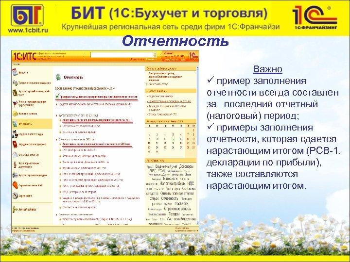 Отчетность Важно ü пример заполнения отчетности всегда составлен за последний отчетный (налоговый) период; ü
