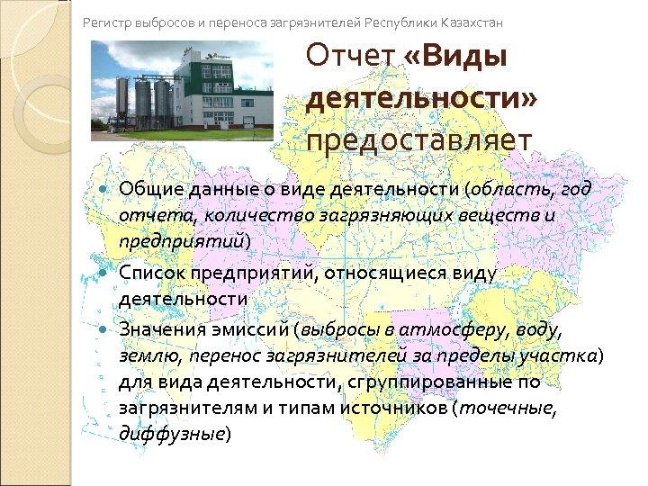 Регистр выбросов и переноса загрязнителей Республики Казахстан Отчет «Виды деятельности» предоставляет Общие данные о