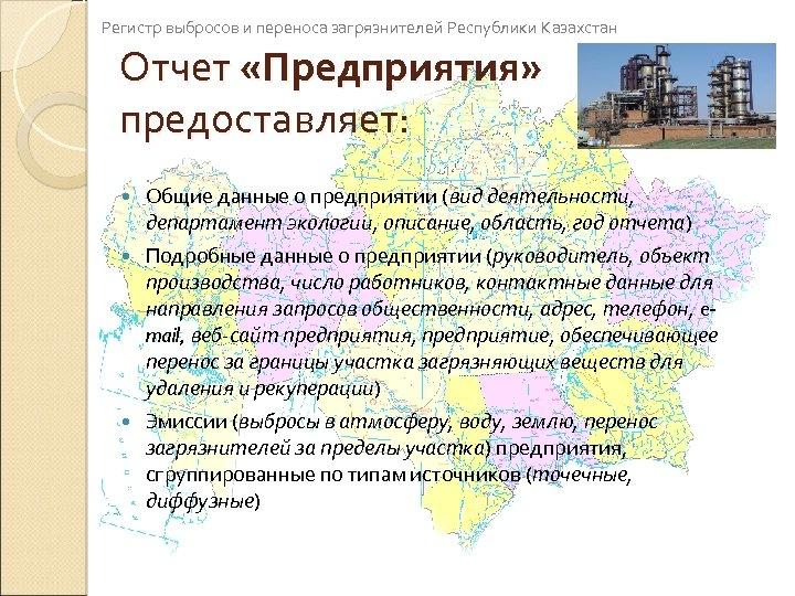 Регистр выбросов и переноса загрязнителей Республики Казахстан Отчет «Предприятия» предоставляет: Общие данные о предприятии