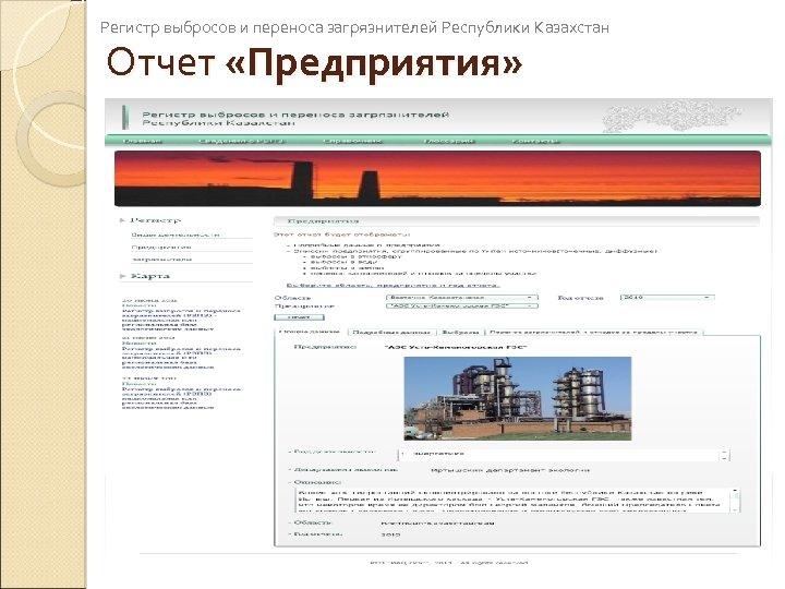 Регистр выбросов и переноса загрязнителей Республики Казахстан Отчет «Предприятия»